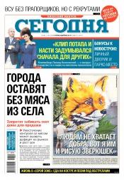 Сегодня. Киевский выпуск №51 03/2018