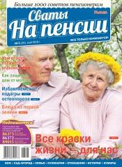 Сваты на пенсии №5 05/2016