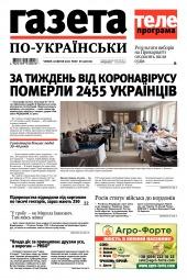 Газета по-українськи №14 04/2021