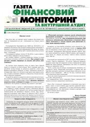 Фінансовий моніторинг №11 11/2016