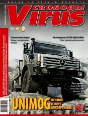 Вирус Свободы №3 04/2011