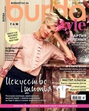 Burda style(БЕЗ ВЫКРОЕК) №10 10/2021