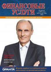 Финансовые услуги №3-4 08/2020