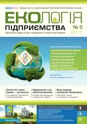 Екологія підприємства №5 05/2017