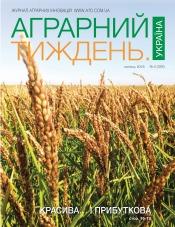 Аграрний тиждень.Україна №4 04/2018
