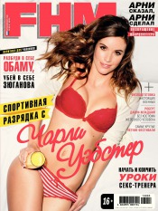 FHM For Him для мужчин. Россия №5 05/2013