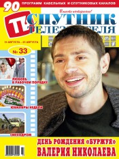 Спутник телезрителя №33 08/2013