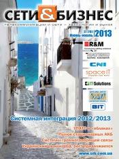 Сети и бизнес №3 06/2013
