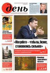 День. На русском языке. (пятница) №108-109 06/2019