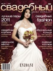 Свадебный журнал №25-26 03/2012