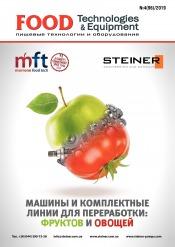 FOOD Technologies & Equipment. Пищевые технологии и оборудование №4 12/2019