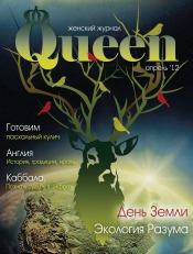 Женский журнал Queen №4 04/2012