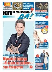 Комсомольская правда (четверг) №7 01/2018