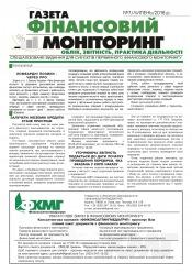 Фінансовий моніторинг №7 07/2018