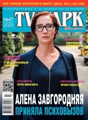 TV-Парк №47 11/2020