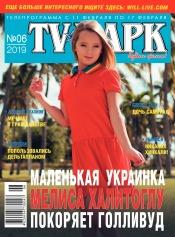 TV-Парк №6 02/2019