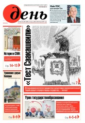 День. На русском языке. (пятница) №130-131 07/2017