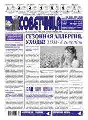 Советчица.Интересная газета полезных советов №13 04/2019