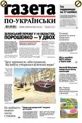 Газета по-українськи №27 04/2019