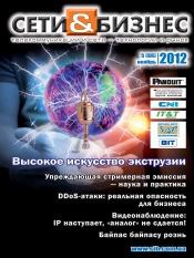 Сети и бизнес №5 11/2012
