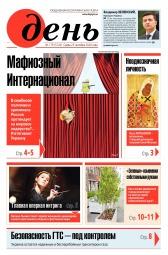 День. На русском языке №179 09/2020