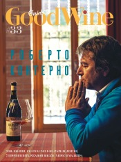 Guide to Good Wine №33 01/2019