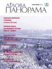 Ділова панорама №1 01/2013