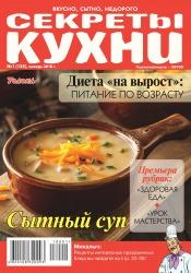 Секреты кухни №1 01/2018