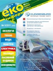 ЕКО інформ №5 07/2011