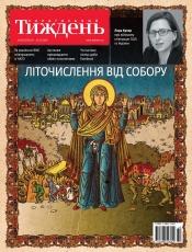 Український Тиждень №50 12/2018