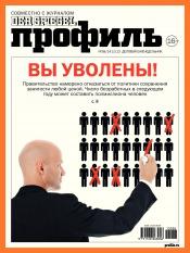 Профиль. Россия №38 10/2013