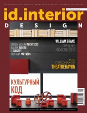 ID.Interior Design №9 09/2019