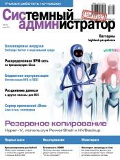 Системный администратор №6 06/2013