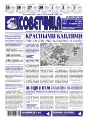 Советчица.Интересная газета полезных советов №8 02/2019