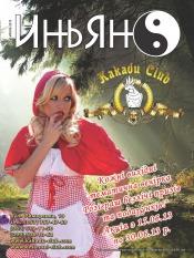 Инь Ян №5 05/2013