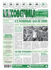 Советчица.Интересная газета полезных советов №38 09/2018