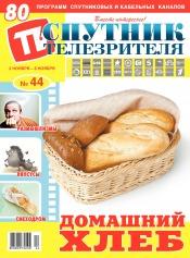 Спутник телезрителя №44 10/2020