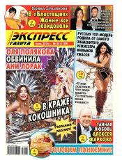 Экспресс-газета №24 06/2016