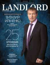 Landlord (Землевласник) №1-2 02/2017