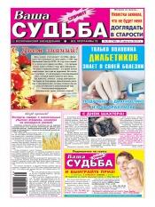 Ваша судьба-спринт №35 08/2013