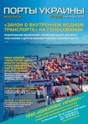 Порты Украины, Плюс №7 10/2019