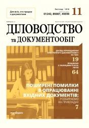 Діловодство та документообіг №11 11/2018