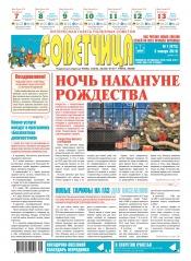 Советчица.Интересная газета полезных советов №1 01/2019
