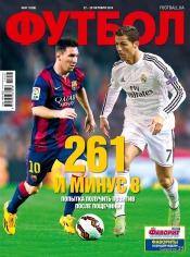 Футбол №87 10/2014