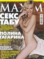 Maxim №10 10/2012