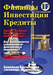 Фінанси Інвестиції Кредити №5 04/2011