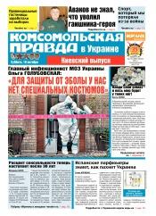 Комсомольская правда №231 10/2014