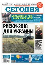 Сегодня. Киевский выпуск №216 11/2017
