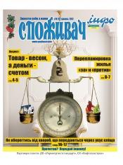 Споживач. Інфо №10 05/2012