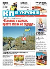 Комсомольская правда №157-158 10/2019